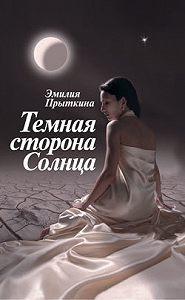 Эмилия Прыткина -Темная сторона Солнца