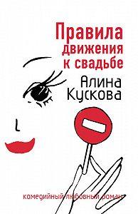 Алина Кускова -Правила движения к свадьбе