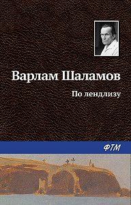 Варлам Шаламов - По лендлизу