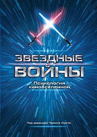 Коллектив авторов -Звездные войны. Психология киновселенной