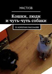 MACTX3B - Кошки, люди ичуть-чуть собаки. 55коротких рассказов