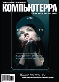 Компьютерра -Журнал «Компьютерра» № 22 от 13 июня 2006 года