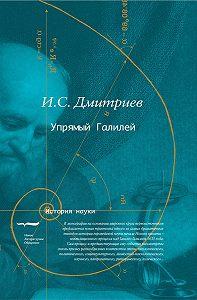 Игорь Дмитриев - Упрямый Галилей
