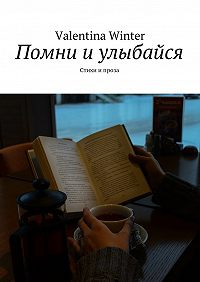 Valentina Winter -Помни иулыбайся. Стихи ипроза