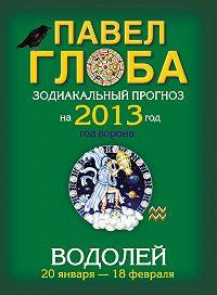 Павел Глоба - Водолей. Зодиакальный прогноз на 2013 год