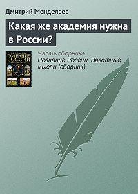 Дмитрий Менделеев - Какая же академия нужна в России?