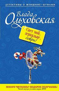 Влада Ольховская -Свет мой, зеркальце, соври!