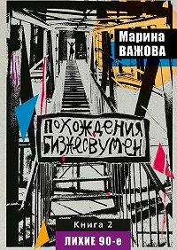 Марина Важова -Похождения бизнесвумен. Книга 2. Лихие90-е
