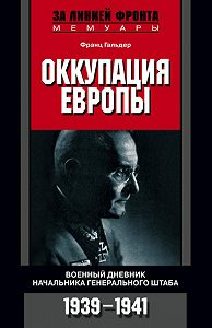Франц  Гальдер - Оккупация Европы. Военный дневник начальника Генерального штаба. 1939-1941