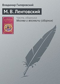 Владимир Гиляровский -М. В. Лентовский
