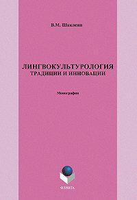 Виктор Михайлович Шаклеин -Лингвокультурология. Традиции и инновации