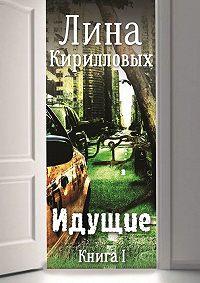 Лина Кирилловых -Идущие. КнигаI