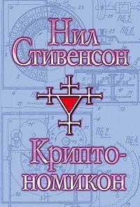 Нил Стивенсон -Криптономикон