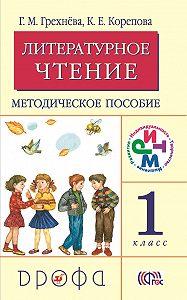 Клара Корепова -Литературное чтение.1 класс. Методическое пособие