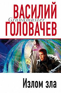 Василий Головачев -Излом зла