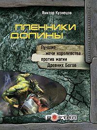 Виктор Кузнецов -Пленники Долины