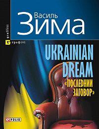 Василь Зима -Ukrainian dream. «Последний заговор»