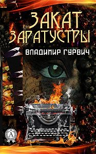 Владимир Гурвич -Закат Заратустры