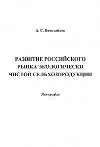 Александр Нечитайлов -Развитие российского рынка экологически чистой сельхозпродукции