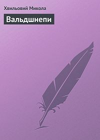 Хвильовий Микола -Вальдшнепи