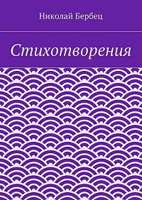 Николай Бербец -Стихотворения