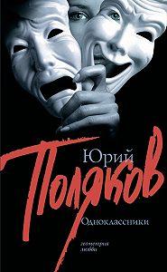 Юрий Поляков -Одноклассники (сборник)