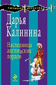 Дарья Калинина -Наследница английских лордов