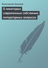 Константин Аксаков -О некоторых современных собственно литературных вопросах