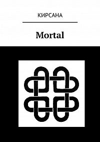 Кирсана -Mortal