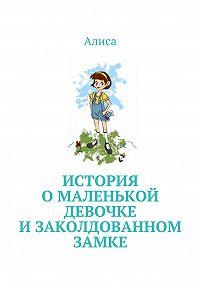 Алиса  - История омаленькой девочке иЗаколдованном Замке