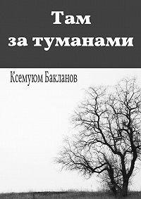 Ксемуюм Бакланов -Там затуманами. Балтийские грёзы. Часть 1