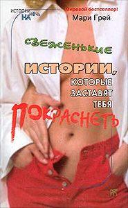 Мари Грей, М. Кузьмина - Амбивалентность