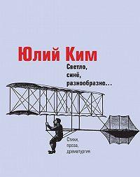 Юлий Ким -Светло, синё, разнообразно… (сборник)