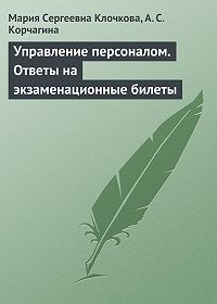А. С. Корчагина -Управление персоналом. Ответы на экзаменационные билеты