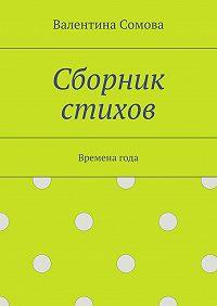 Валентина Сомова -Сборник стихов. Временагода