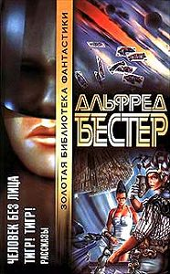 Альфред Бестер - Человек без лица