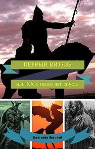 Николай Шмигалев -ПЕРВЫЙ ВИТЯЗЬ, или ХХ с гаком лет спустя