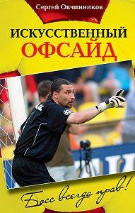 Сергей Овчинников -Искусственный офсайд. Босс всегда прав