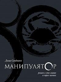 Дима Сандманн -Манипулятор. Глава 019