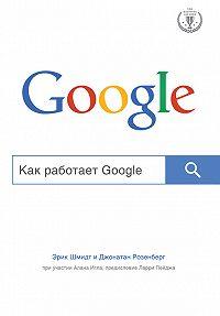 Джонатан Розенберг -Как работает Google