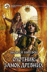 Андрей Буревой -Замок Древних