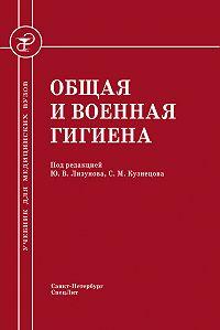 Коллектив Авторов -Общая и военная гигиена