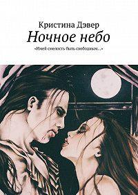Кристина Дэвер -Ночноенебо. «Имей смелость быть свободным…»