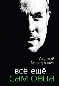 Андрей Макаревич -Всё ещё сам овца