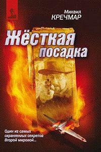 Михаил Кречмар -Жесткая посадка