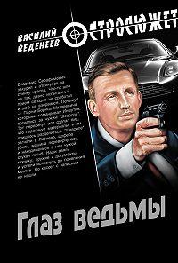 Василий Веденеев - Глаз ведьмы