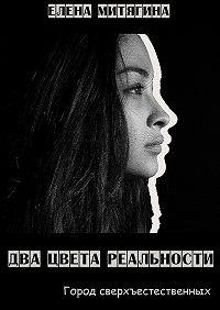 Елена Митягина - Два цвета реальности. Город сверхъестественных