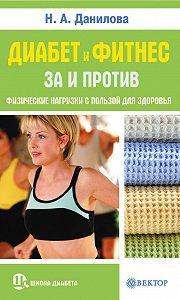 Наталья Андреевна Данилова -Диабет и фитнес. За и против. Физические нагрузки с пользой для здоровья