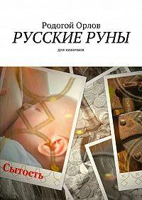 Орлов Родогой -Русские Руны. Для новичков
