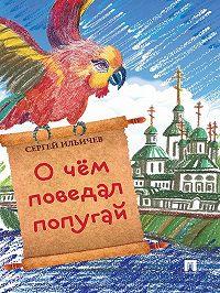 Сергей Ильичев - О чем поведал попугай